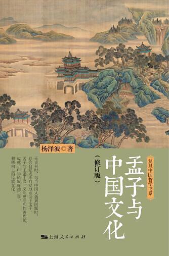 孟子与中国文化