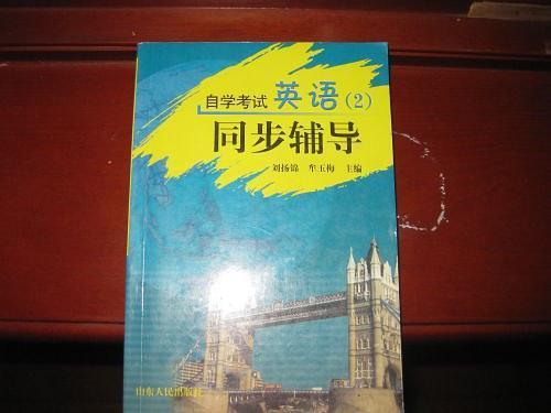 自学考试英语