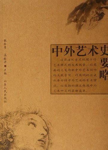 中外艺术史要略(已删除)-买卖二手书,就上旧书街