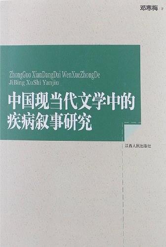 中国现当代文学中的疾病叙事研究