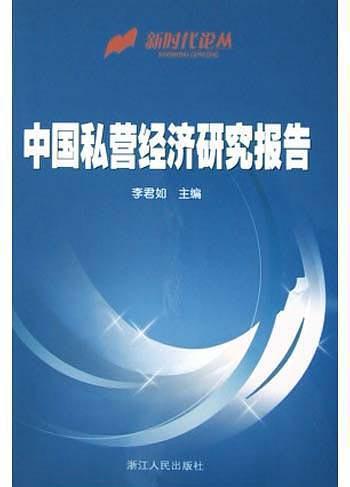 中国私营经济研究报告