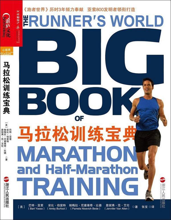 马拉松训练宝典-买卖二手书,就上旧书街