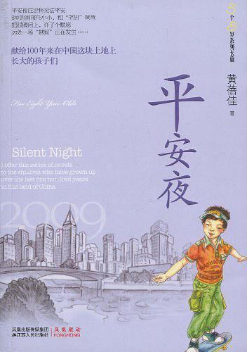 平安夜/5个8岁系列长篇(已删除)-买卖二手书,就上旧书街