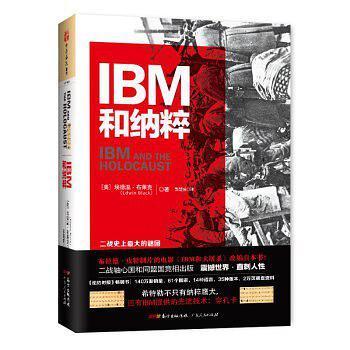 IBM和纳粹
