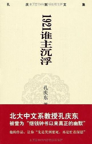 孔庆东文集-1921谁主沉浮