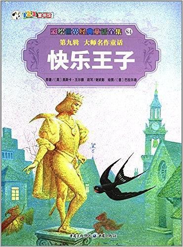 彩绘世界经典童话全集84(第9辑)·大师名作童话:快乐王子-买卖二手书,就上旧书街