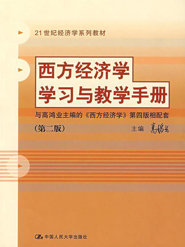 西方经济学学习与教学手册