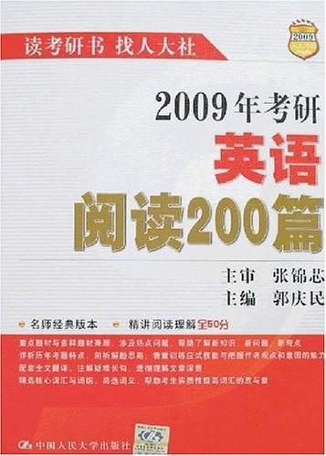 2009年考研英语阅读200篇
