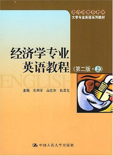 经济学专业英语教程(第二版.上)