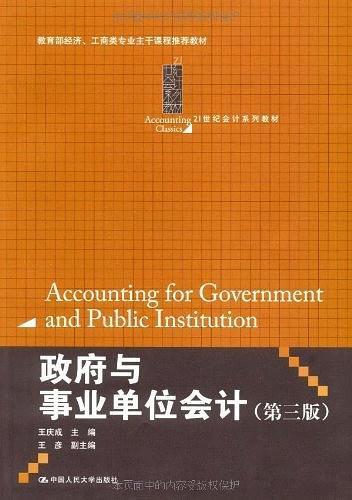 政府与事业单位会计-买卖二手书,就上旧书街