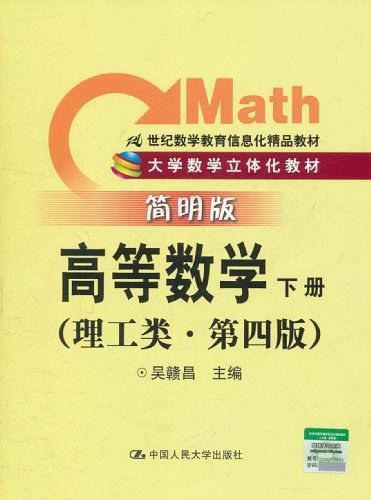 高等数学 下册