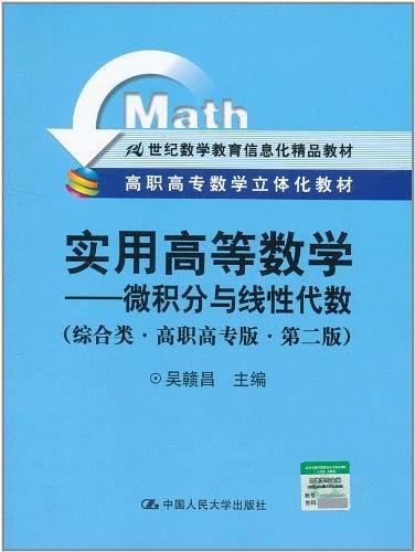 实用高等数学