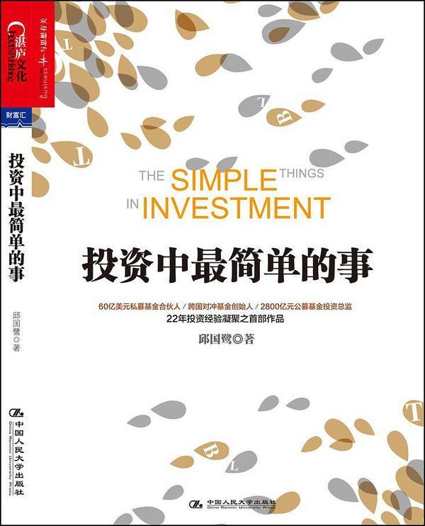 投资中最简单的事-买卖二手书,就上旧书街