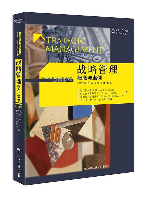 战略管理(概念与案例第12版)/工商管理经典译丛