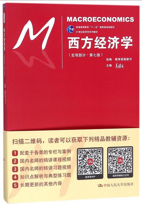 西方经济学(宏观部分第7版21世纪经济学系列教材普通高等教育十一五国家级规划教材)