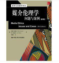 媒介伦理学:问题与案例:第8版