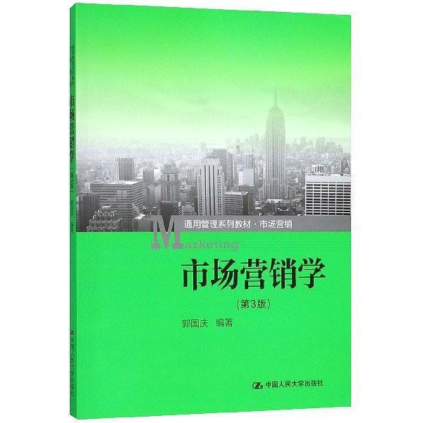 市场营销学(市场营销第3版通用管理系列教材)