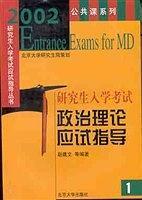 2002研究生入学考试政治理论应试指导