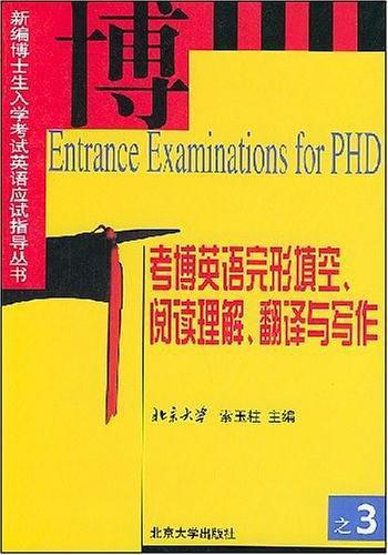 考博英语完形填空、阅读理解、翻译与写作
