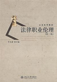 法律职业伦理/公法系列教材
