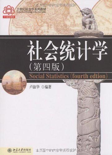 社会统计学