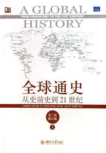 全球通史(上)