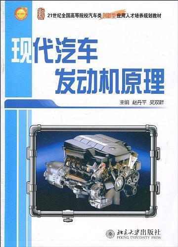 现代汽车发动机原理