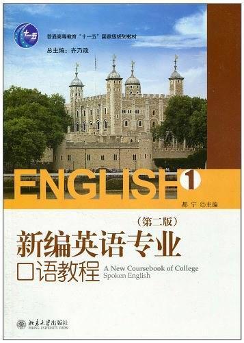 新编英语专业口语教程