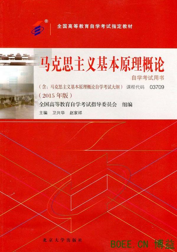 03709马克思主义基本原理概论【2015年版】-买卖二手书,就上旧书街