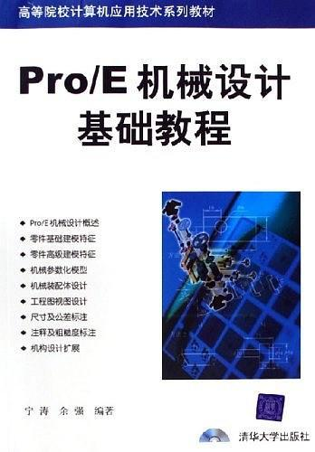 Pro/E机械设计基础教程