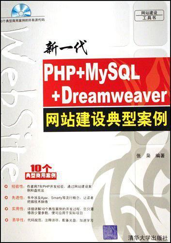 新一代PHP+MySQL+Dreamweaver网站建设典型案例