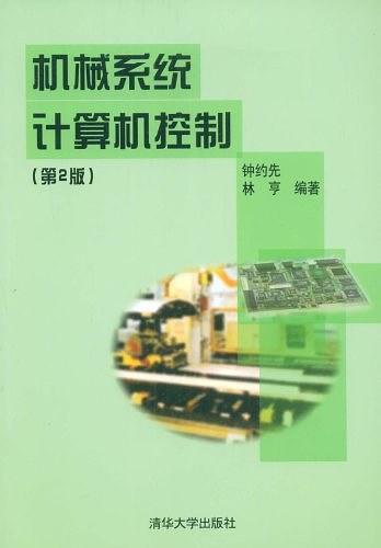 机械系统计算机控制-买卖二手书,就上旧书街
