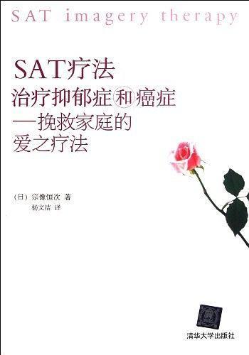 SAT��法治��抑郁��Y和癌�Y