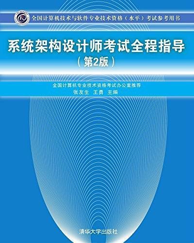 系统架构设计师考试全程指导(第2版)