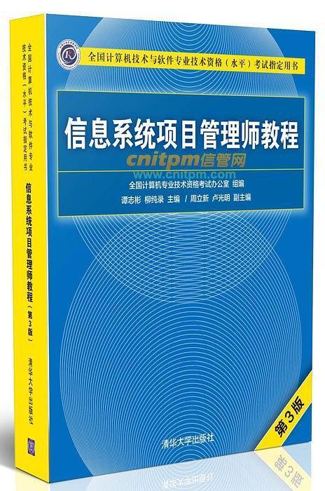 信息系统项目管理师教程(第3版)-买卖二手书,就上旧书街