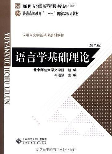 语言学基础理论