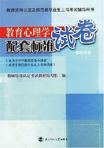 教育心理学配套标准试卷