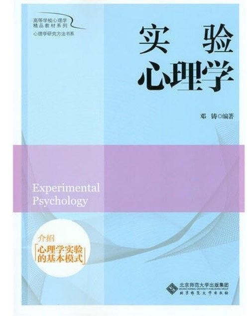 实验心理学-买卖二手书,就上旧书街
