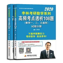 李林2020考研数学系列高频考点透析108题