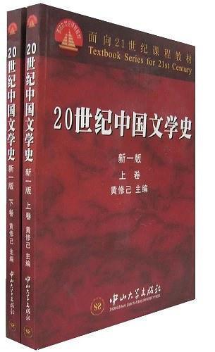 20世纪中国文学史