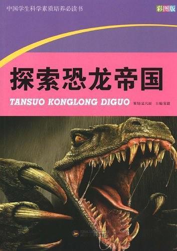 探索恐龙帝国