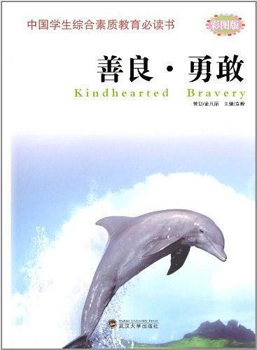 中国学生综合素质教育必读书