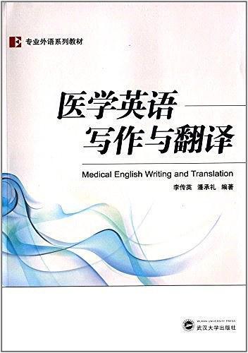 医学英语写作与翻译