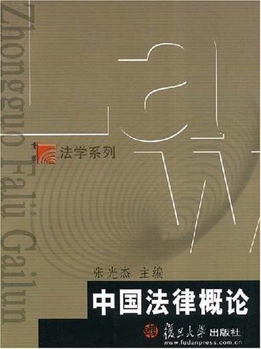 中国法律概论