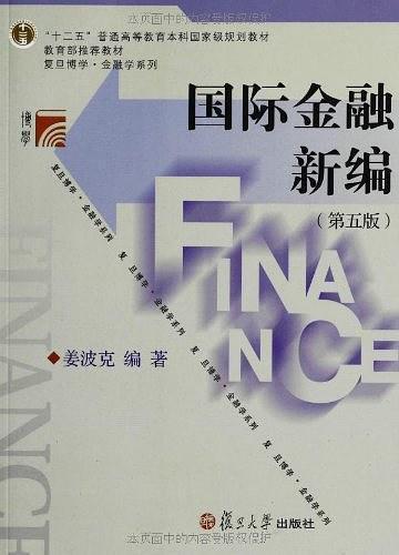 国际金融新编