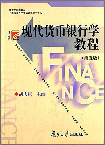 现代货币银行学教程