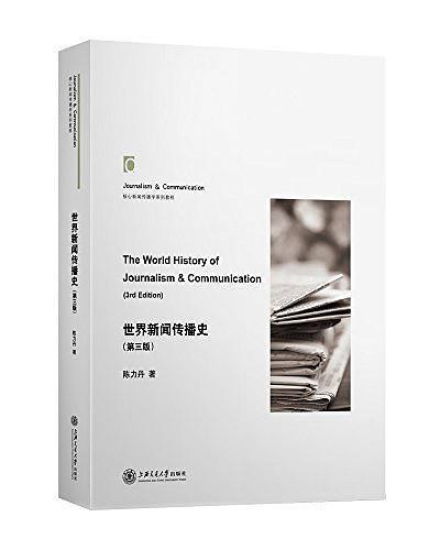 世界新闻传播史(第三版)