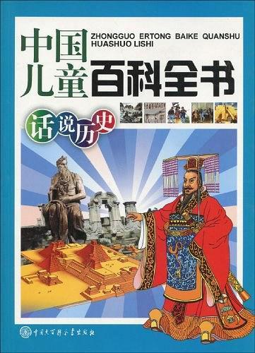 中国儿童百科全书-买卖二手书,就上旧书街