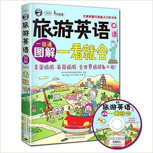 旅游英语口语:大家的旅行英语入门学习书·图解一看就会