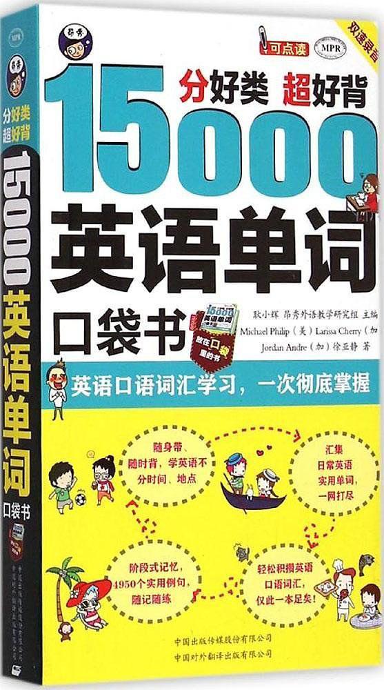 分好类 超好背 15000英语单词口袋书-买卖二手书,就上旧书街